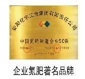 企业氮肥著名品牌2