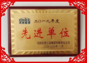 """安化集团召开""""三会""""必威体育中文app肥业荣获先进单位"""