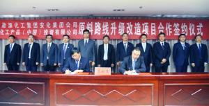 安化集团原料路线升级改造项目合作意向书签约仪式隆重举行